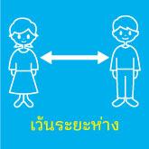 タイ語ピクト_2