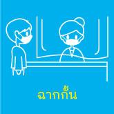 タイ語ピクト_5