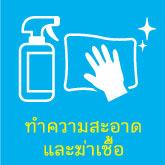 タイ語ピクト_1