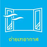 タイ語ピクト_3