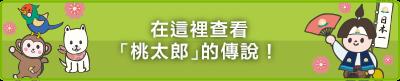 feature_momotaro_tw3