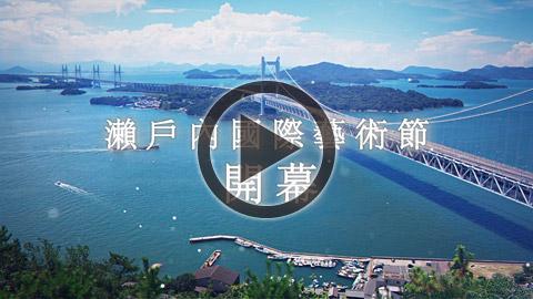 瀨戶內國際藝術祭宣傳短片