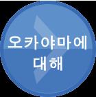 btn_okayama_韓国