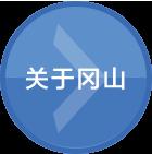 btn_okayama_簡体