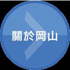 btn_okayama_繁体
