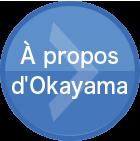 btn_okayama_french