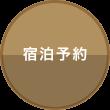 lodgingoptions_jp2