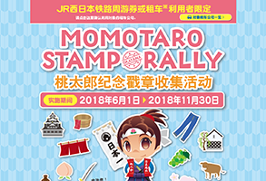 img_cn_stamp_293x200