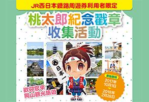 img_tw_stamp_2017-09-27-293x200