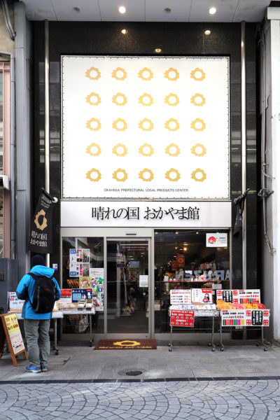 harenokuni_okayamakan_1