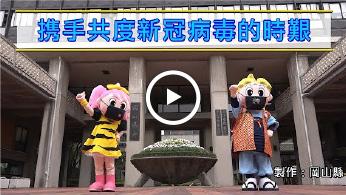 嘗試一下吧!日本的防疫「新生活模式」運動