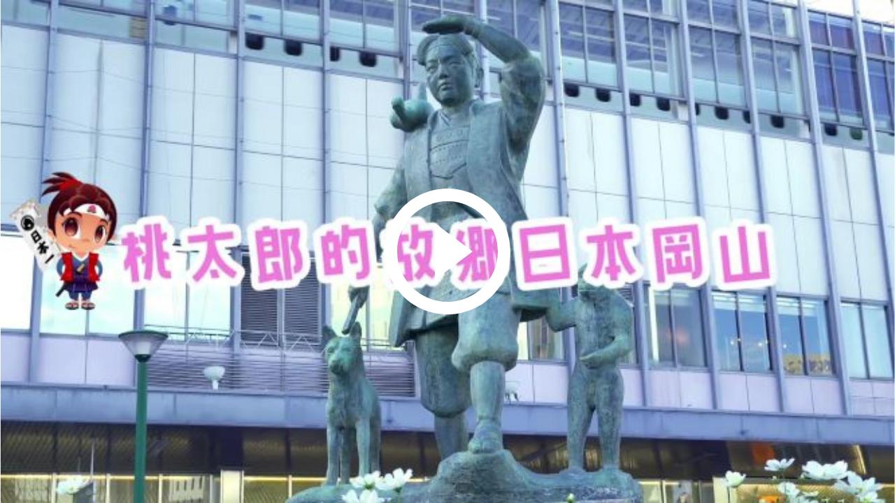 桃太郎的故郷日本岡山 觀光推廣影片♪
